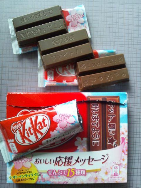 20130112 KitKat応援メッセージ.JPG