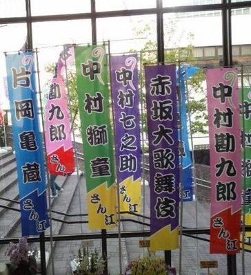 20130317 赤坂大歌舞伎2.JPG