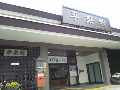 20130615 3平泉駅.JPG