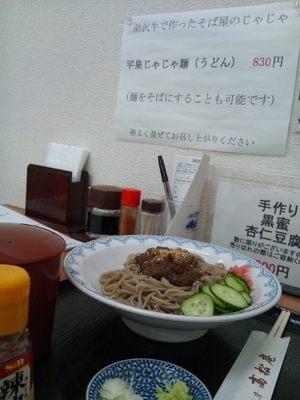20130615 6昼食@平泉.JPG