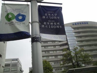 20130730 北里研究所病院.jpg