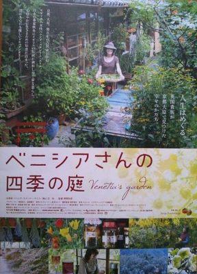 20130920 ベニシアさんの四季の庭.JPG