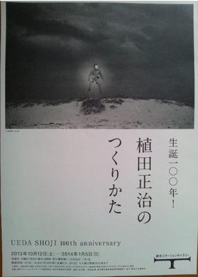 20131220 植田正治のつくりかた1.JPG
