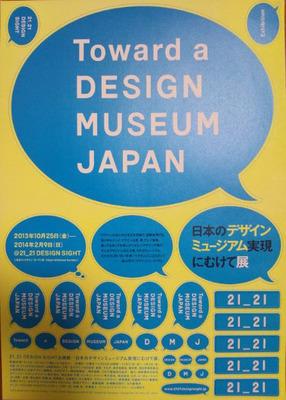 20140109 日本のデザインミュージアム実現にむけて展1.JPG