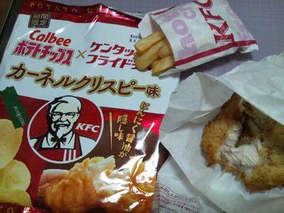 20140126 KFC骨なしチキン&カーネルクリスピー味ポテチ.JPG