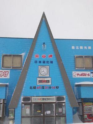 20140210 3宗谷岬2.JPG
