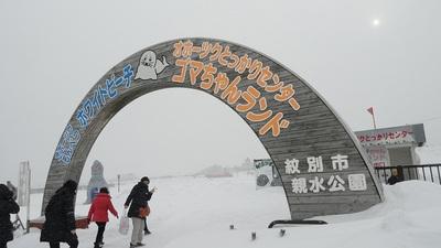 20140210 8紋別ゴマちゃんランド1.JPG