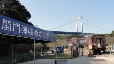 20140223 10関門海峡めかり駅.JPG