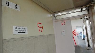 20140223 19黒田征太郎アトリエ.JPG