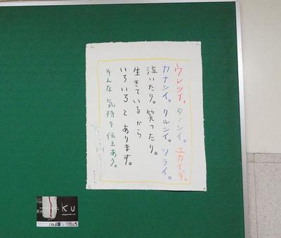 20140223 19黒田征太郎アトリエ7.JPG