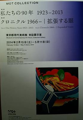 20140506 私たちの90年クロニクル.JPG