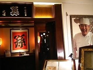 20140624 中國名菜 孫1.JPG