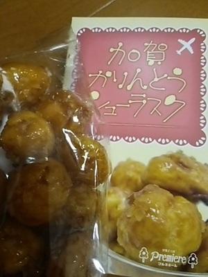 20140906 加賀かりんとうシューラスク.JPG