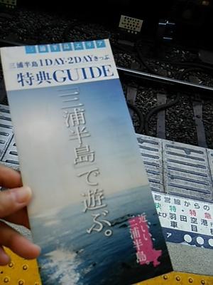20140913 京急三浦半島2DAYきっぷ.JPG