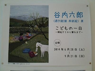 20140913 谷内六郎展.JPG