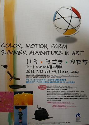 20140914 いろ・うごき・かたち展.JPG