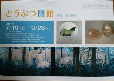 20140927 どうぶつ図館1.JPG