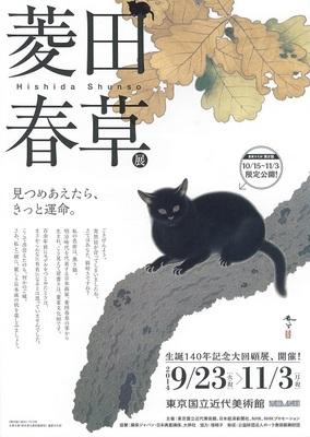 20141021 菱田春草展.jpg