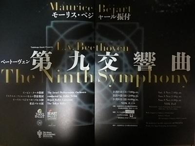 20141109 モーリス・ベジャール第九交響曲1.JPG