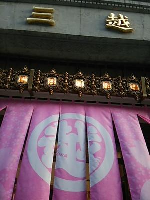 20150322 桜まつり@日本橋三越.JPG