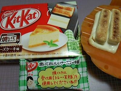 20150419 KitKatチーズケーキ味.JPG