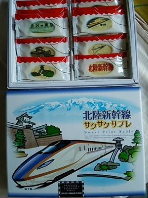 20150527 北陸新幹線サクサクサブレ.JPG