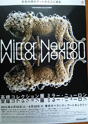20150627 Mirror Neuron.JPG