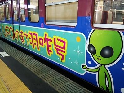 20150817 UFOのまち羽咋号1.JPG