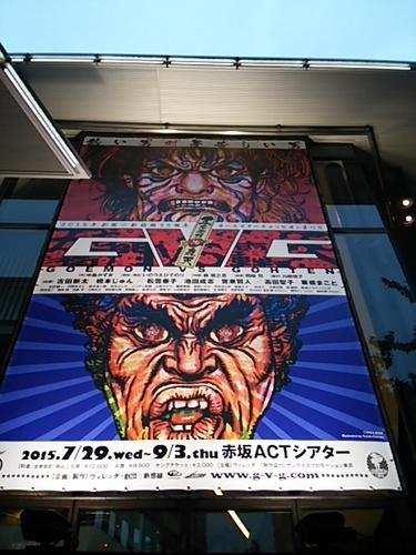 20150828 劇団☆新感線 五右衛門vs轟天1.JPG
