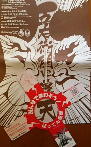 20150828 劇団☆新感線 五右衛門vs轟天2.JPG