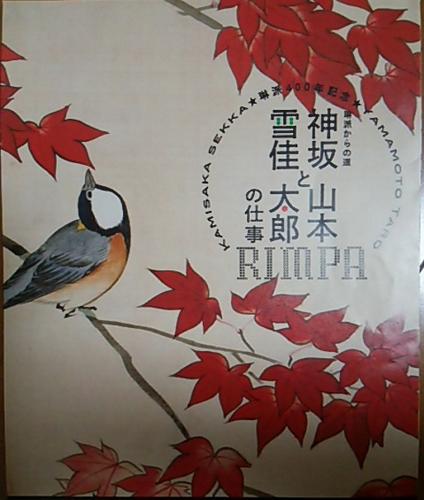 20151028 9神坂雪佳と山本太郎の仕事1.JPG