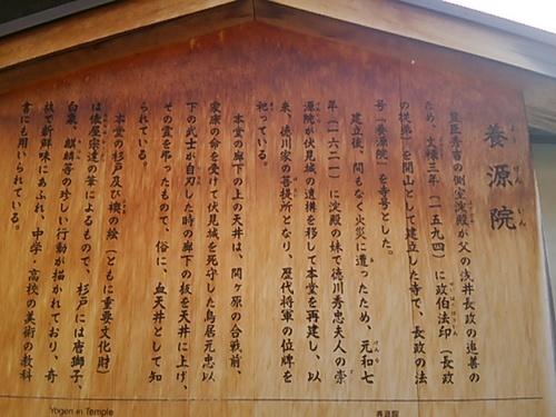 20151029 京都1養源院2.JPG