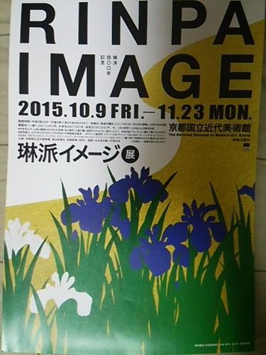 20151030 琳派イメージ展.JPG