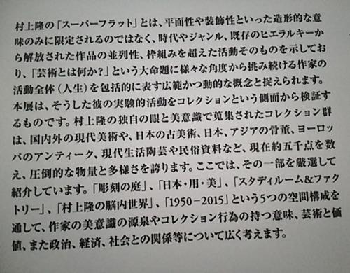 20160327 村上隆スーパーフラットコレクション0.JPG