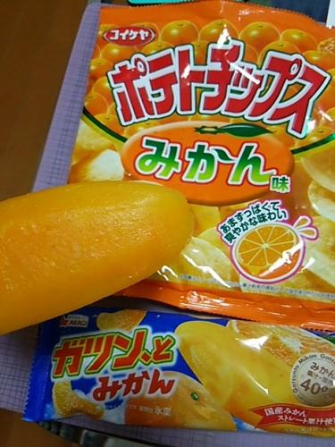 20160827 みかん味ポテチ&アイス.JPG
