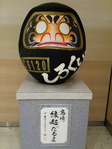 20161125 6高崎縁起だるま.JPG