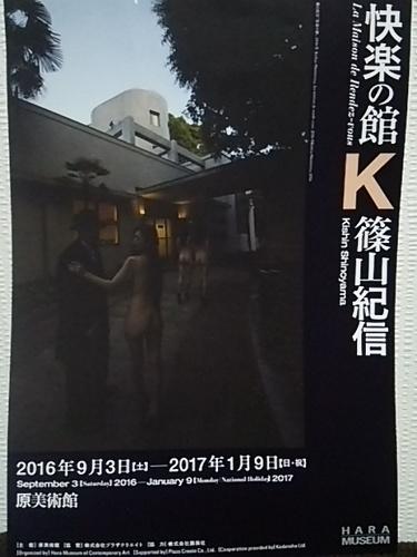20161224 Kの館.JPG