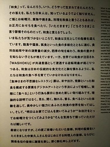 20170309 食神さまの不思議なレストラン7.JPG
