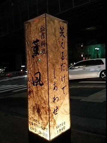 20170407 薫風.JPG