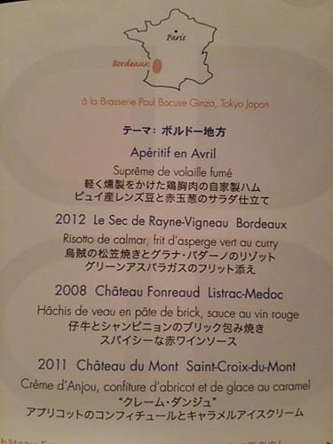 20170412 ワインの集い.JPG