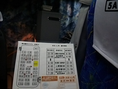 20170421 夜行バス2.JPG