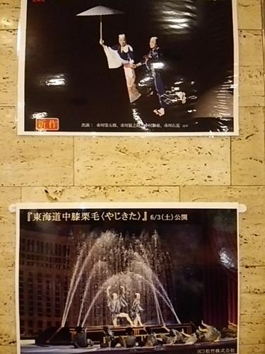 20170625 シネマ歌舞伎・東海道中膝栗毛3.JPG