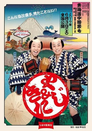 20170625 シネマ歌舞伎東海道中膝栗毛1.jpg