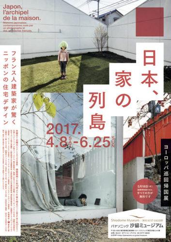 20170625 日本、家の列島.jpg