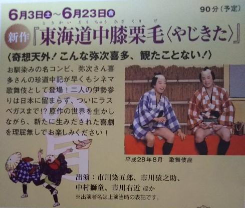 20170625 東海道中膝栗毛やじきた.jpg