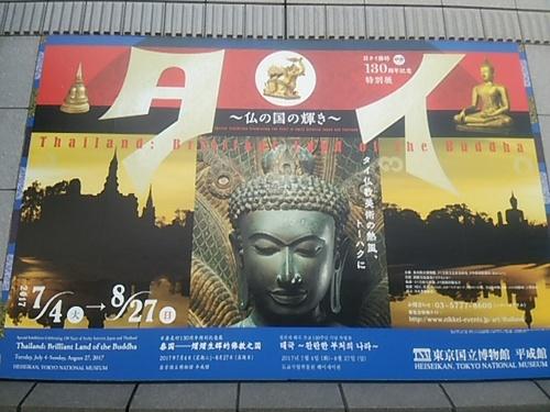 20170826 タイ仏の国の輝き.JPG