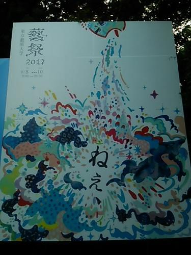20170826 東京藝大・藝祭.JPG
