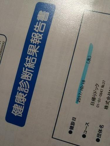 20171115 人間ドック診断結果.jpg