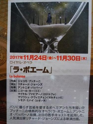 20171126 ROHオペラ・ラ・ボエーム.jpg