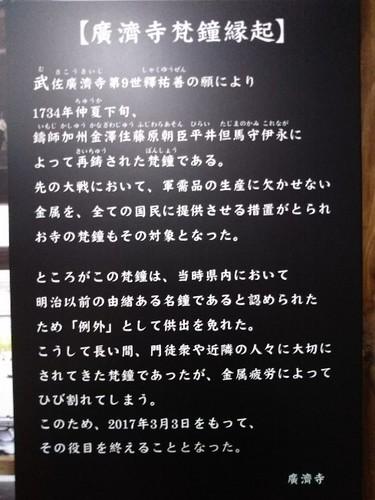20171231 広済寺除夜の鐘2-1.jpg